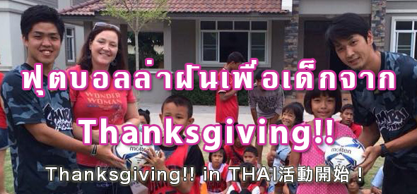 Thanksgiving Project in Thai